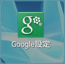 google-setting-app