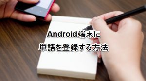 android-japanese-dictionary