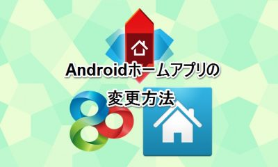 android-launcher-change