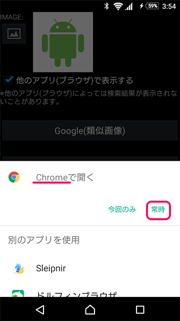 Android for Chromeで開く