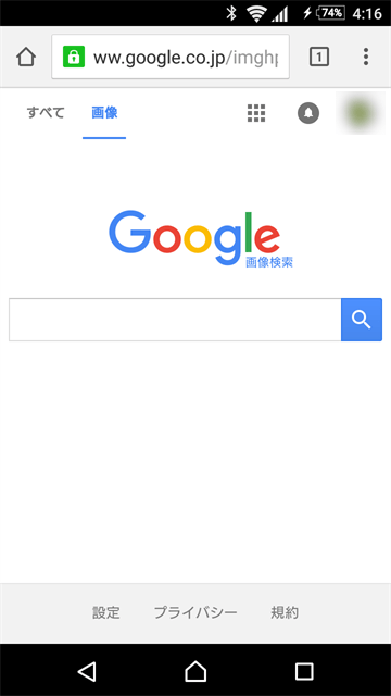 Android端末で似ている画像を検索する方法