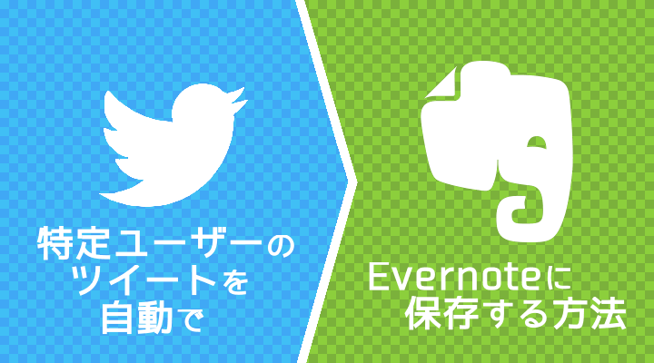 tweet-save-to-evernote