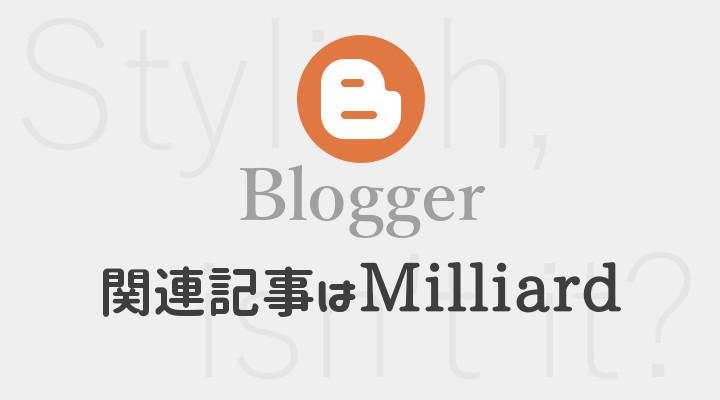 blogger-relatedpost-milliard