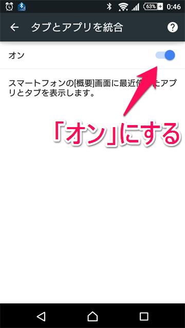 「タブとアプリの統合」をオンにする。