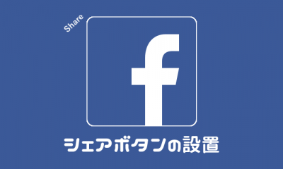 blogger-snsbutton-facebook
