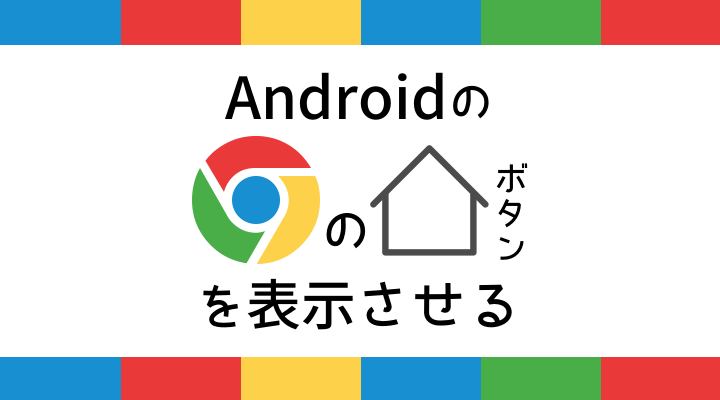 android-chrome-homebutton