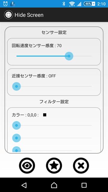 android-dis-fil-app1