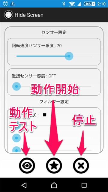 android-dis-fil-app2