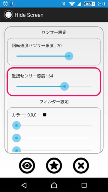 android-dis-fil-app3