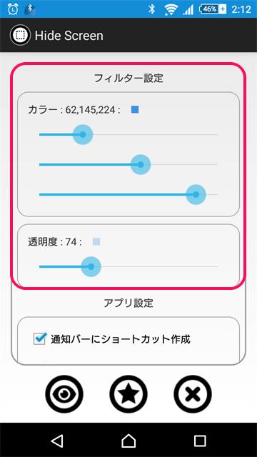 android-dis-fil-app4