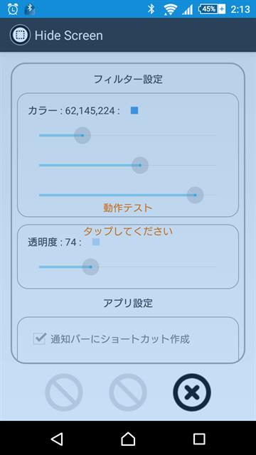 android-dis-fil-app5