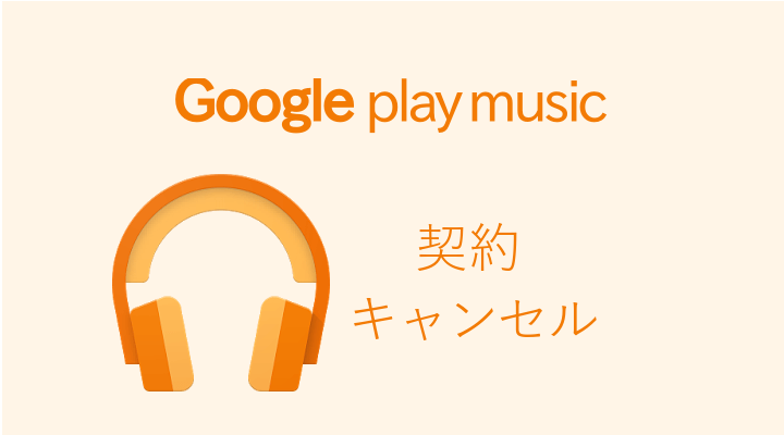google-play-music-cancel