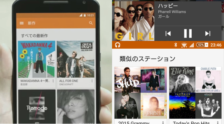 google-play-music-start