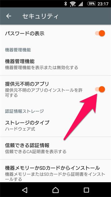 「提供元不明のアプリ」にチェックする