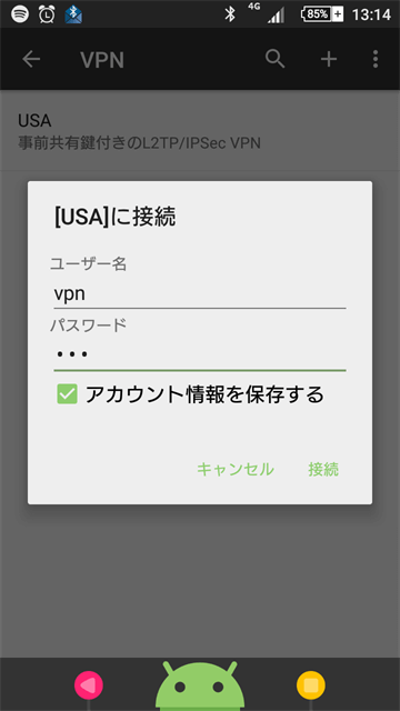 android-vpn-setting5