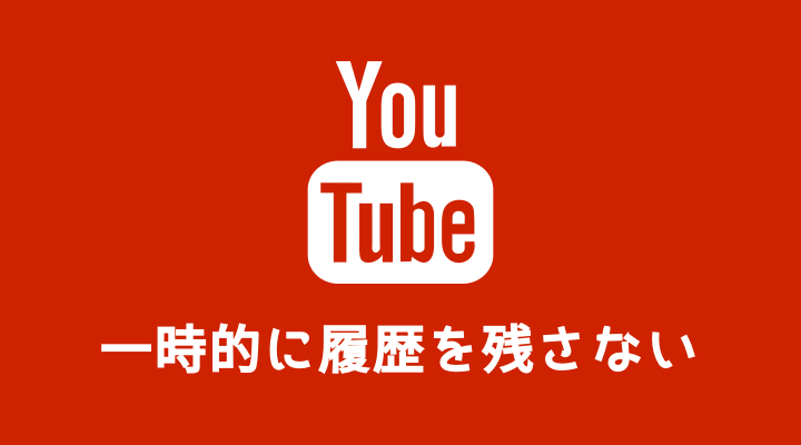 youtube-pause-history