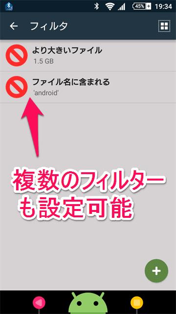 android-foldersync-full-lite2