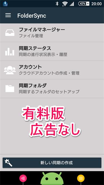 android-foldersync-full-lite4