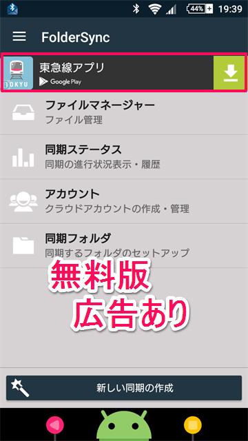 android-foldersync-full-lite5
