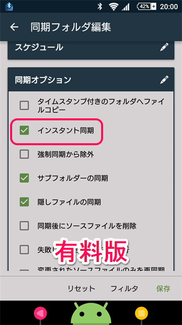 android-foldersync-full-lite6