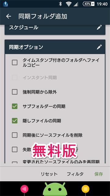 android-foldersync-full-lite7