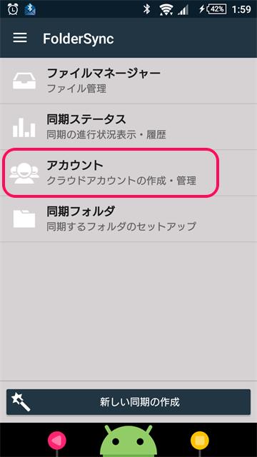 android-foldersync01