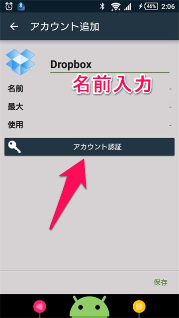 android-foldersync04