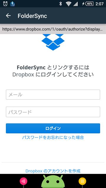 android-foldersync05