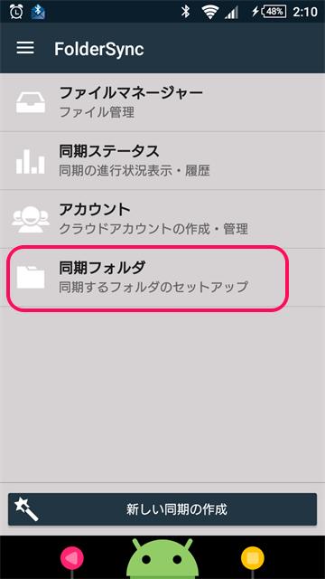 android-foldersync06