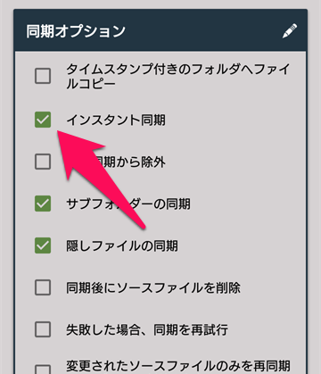 android-foldersync10