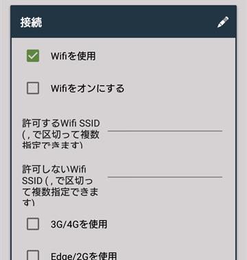 android-foldersync11