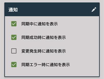 android-foldersync12