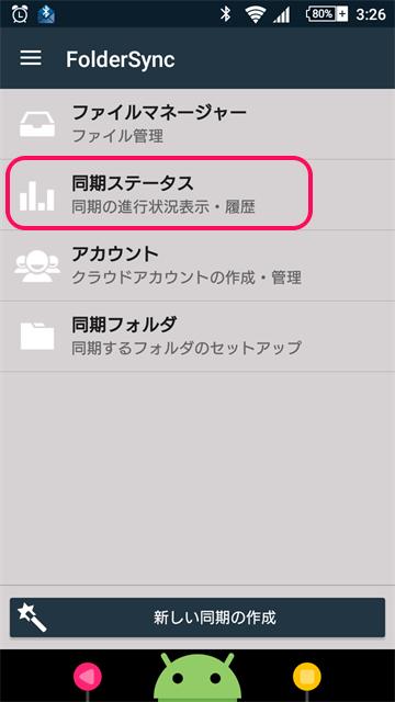 android-foldersync16