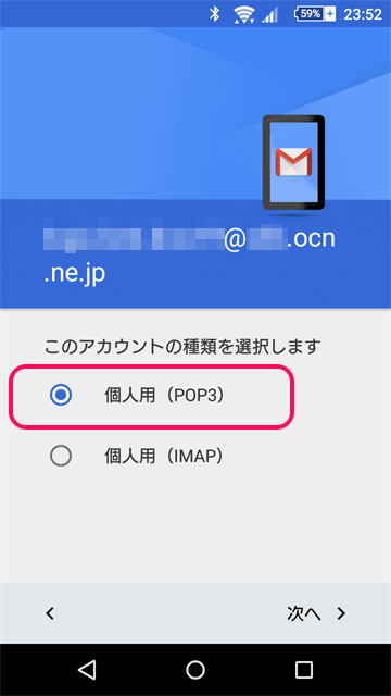 ocn-mail-gmail05