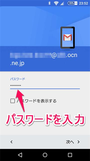 ocn-mail-gmail06