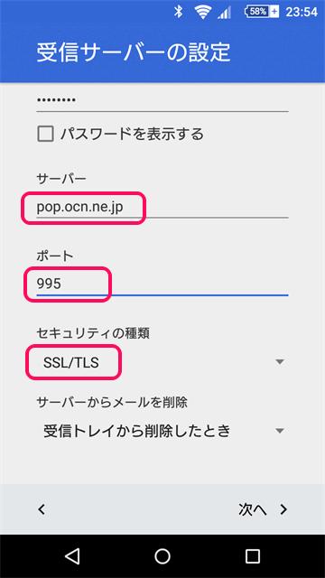 ocn-mail-gmail07