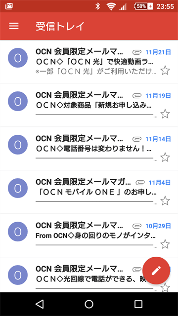 ocn-mail-gmail12