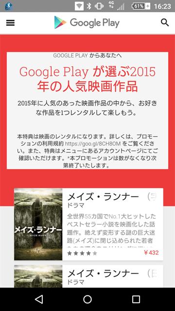 Google Playが選ぶ2015年の人気映画一覧のトップ