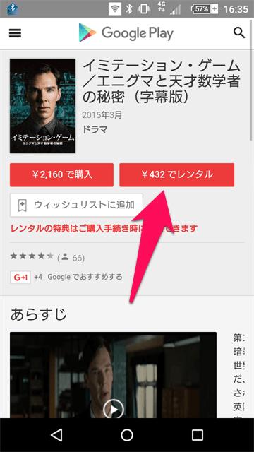 個別ページでは「¥432でレンタル」と表示される