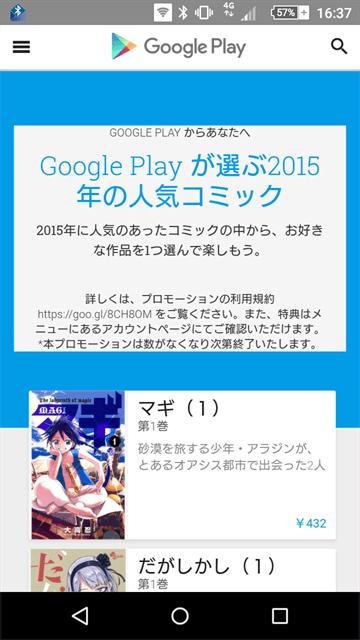 Google Playが選ぶ2015年の人気コミック一覧