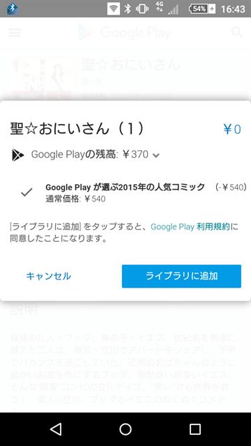 「聖☆おにいさん」の購入手続き画面で0円になる