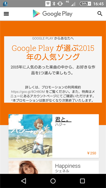 Google Playが選ぶ2015年の人気ソング一覧のページ