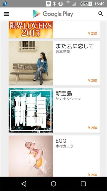 「また君に恋してる」「新宝島」「EGG」がキャンペーン対象になっている