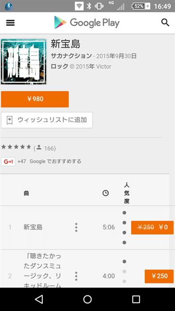 「新宝島」アルバムの個別ページ
