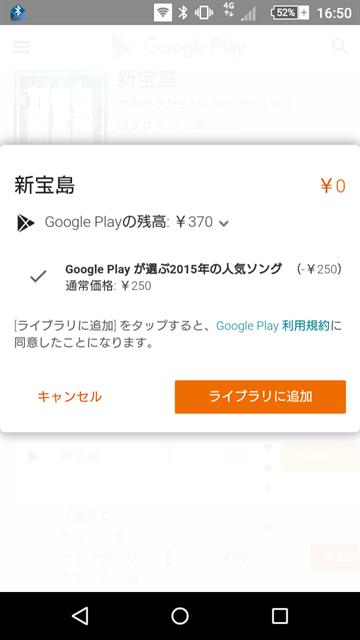 「新宝島」にキャンペーンが適応されて0円になる