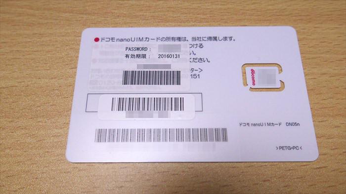 SIMの台紙の裏に電話番号とパスワードが書かれている