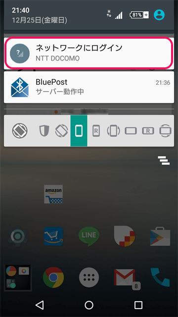 通知バーからネットワークログイン画面にアクセス