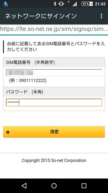 SIM台紙の裏側の電話番号とパスワード入力画面