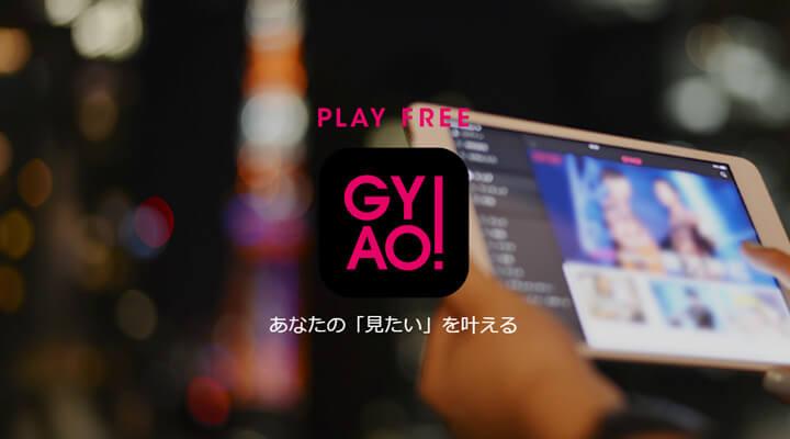 PLAY FREE GYAO!の紹介