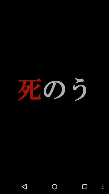 hedetobu-app01